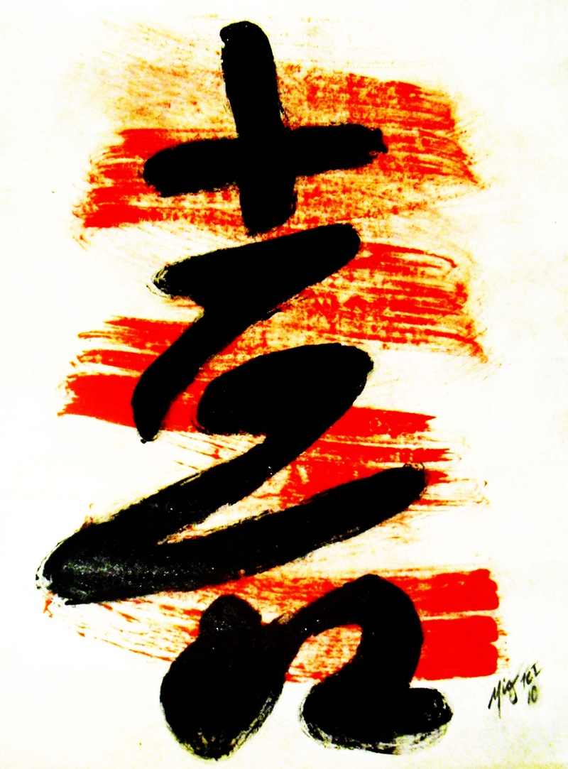 Happiness (Chinese Calligraphy)